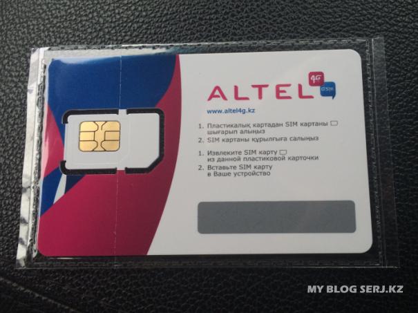 Как проверить мегабайты на алтел