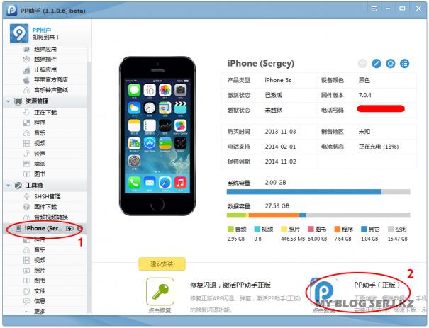 программа для Iphone 5s на компьютер - фото 3